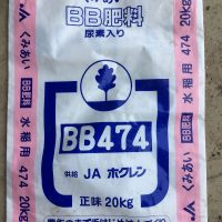 Translation of the bottom of the bag : « the first step for a good harvest is making good soil »